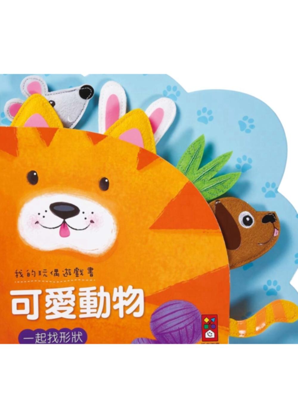 可愛動物:我的玩偶遊戲書
