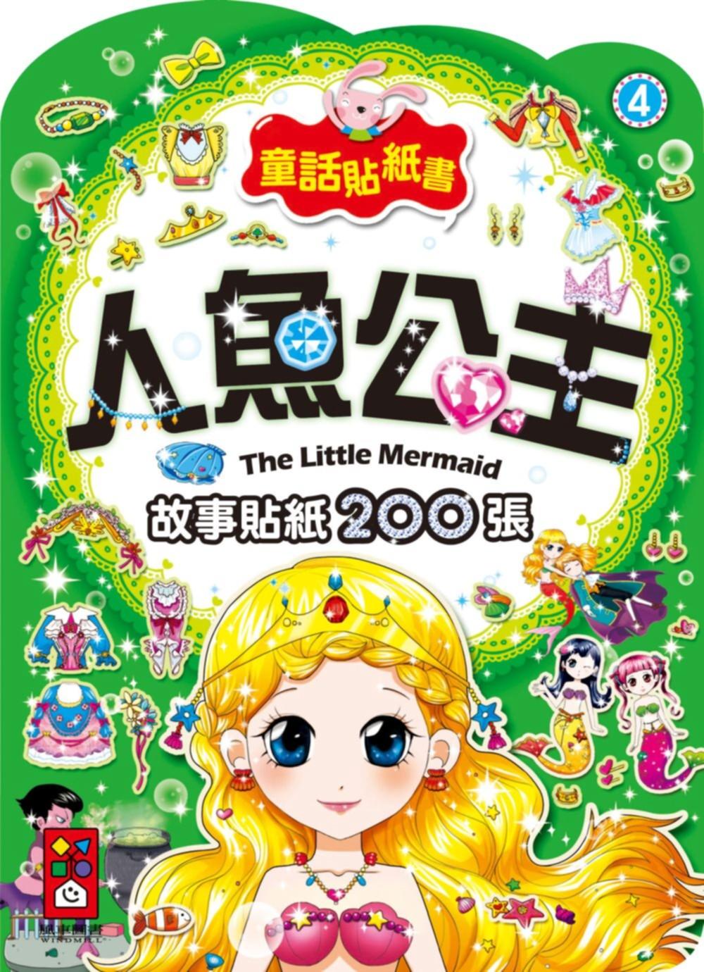 人魚公主:童話貼紙書4