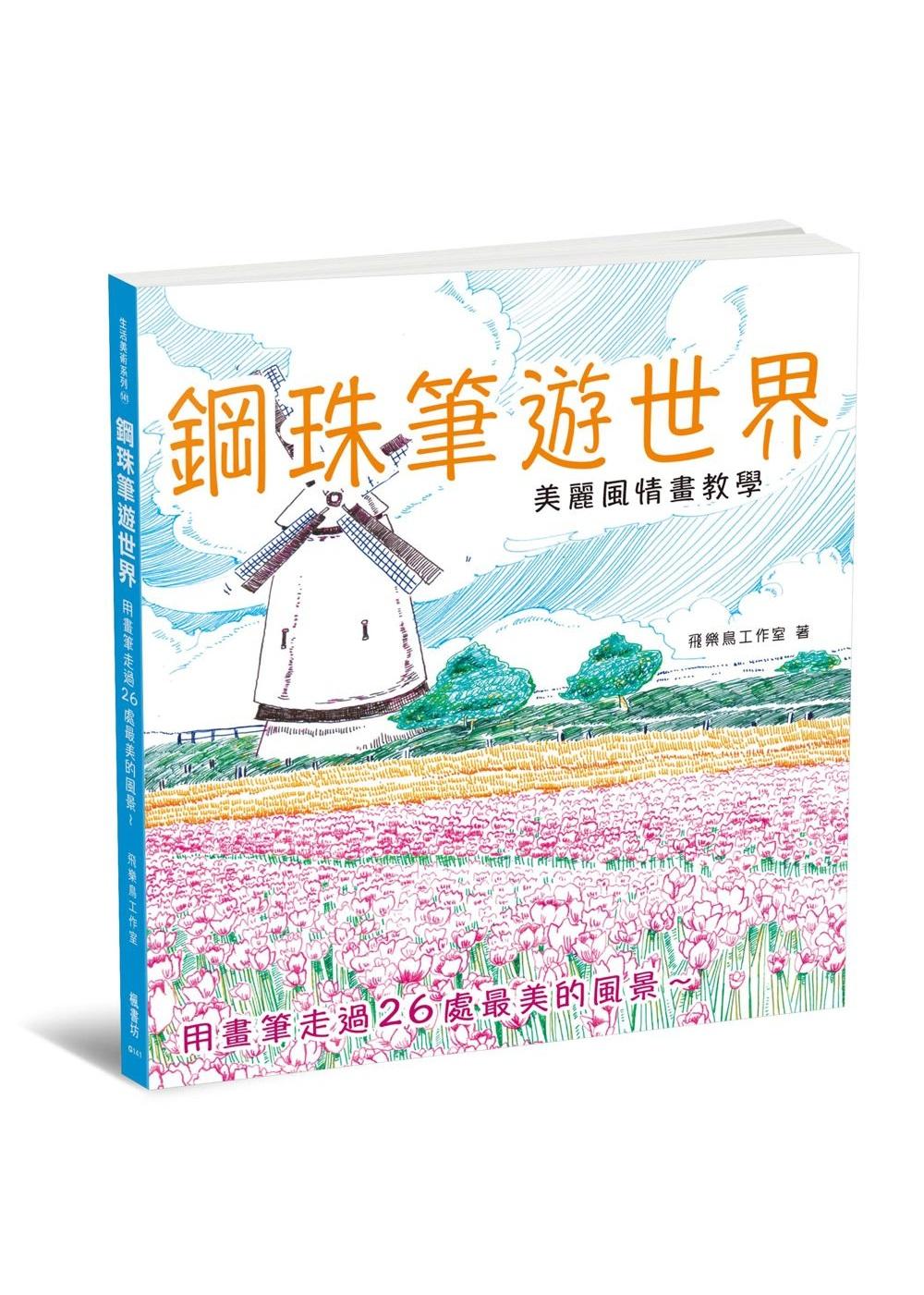 鋼珠筆遊世界:美麗風情畫教學
