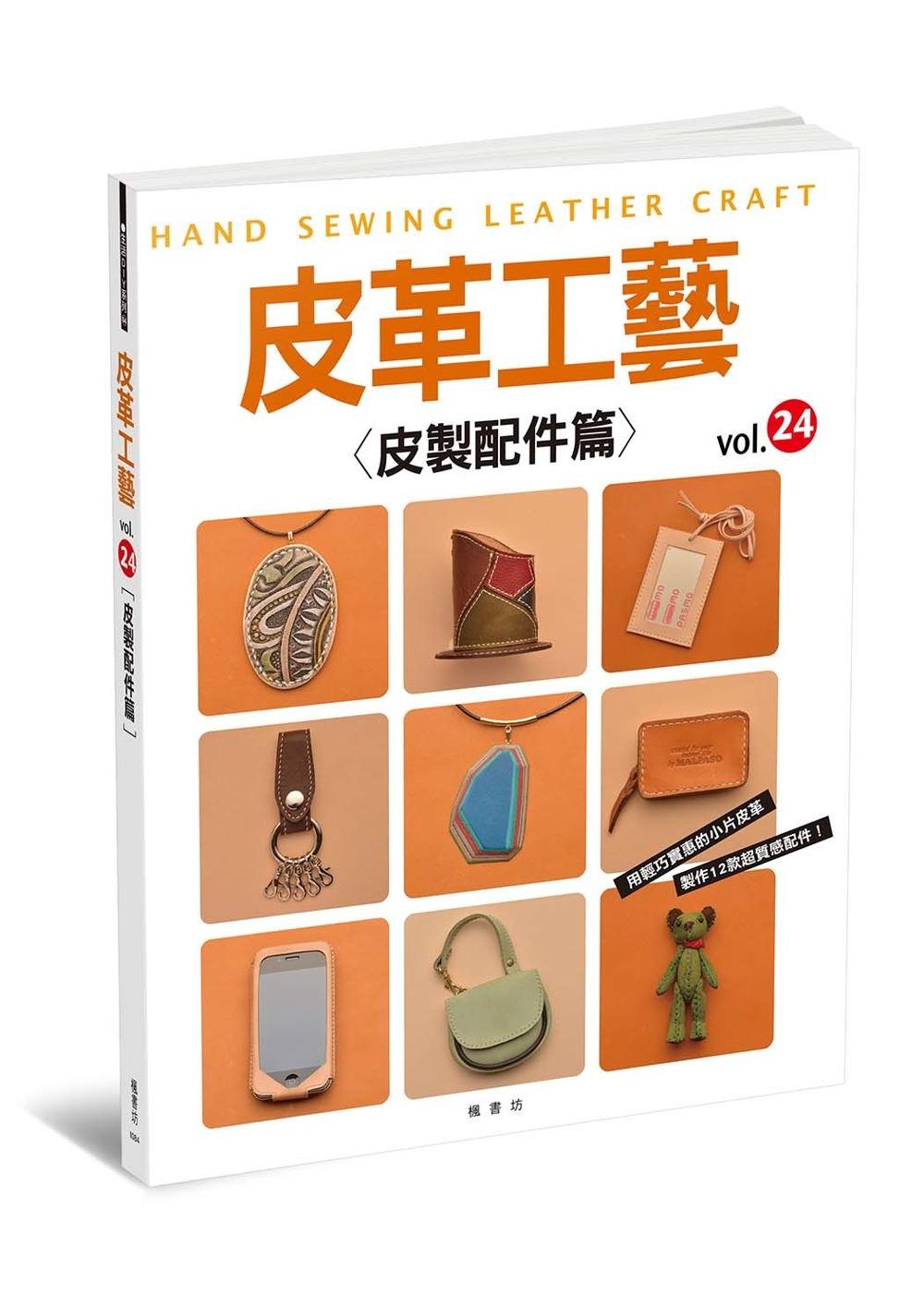 皮革工藝vol.24:皮製配件篇