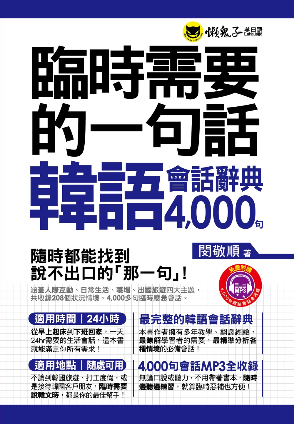 臨時需要的一句話:韓語會話辭典4000句(附1MP3+防水書套)