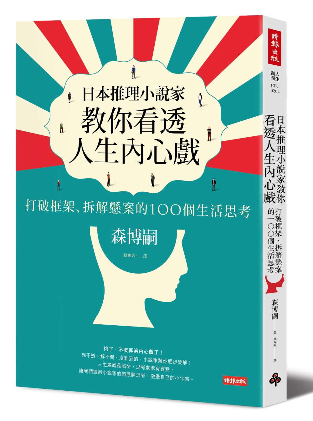日本推理小說家教你看透人生內心戲:打破框架、拆解懸案的100個生活思考