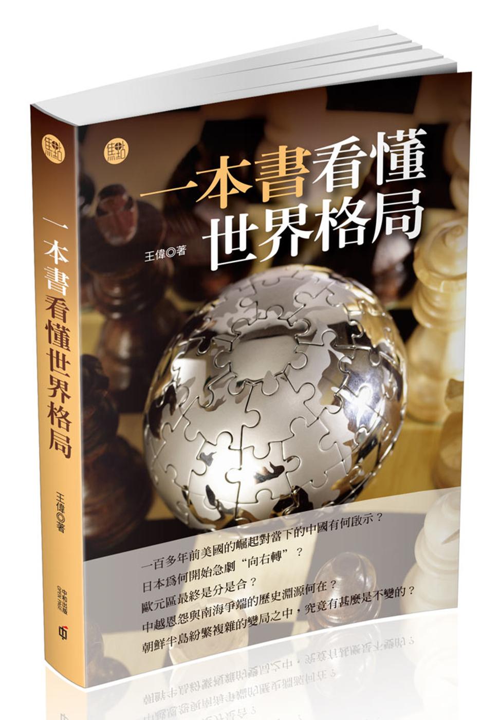 一本書看懂世界格局