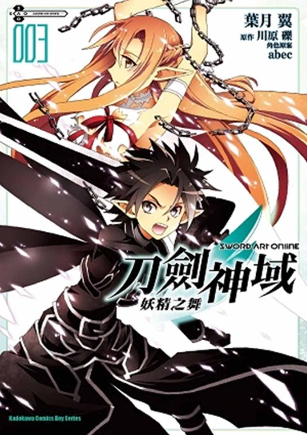 Sword Art Online刀劍神域 妖精之舞 03(完)