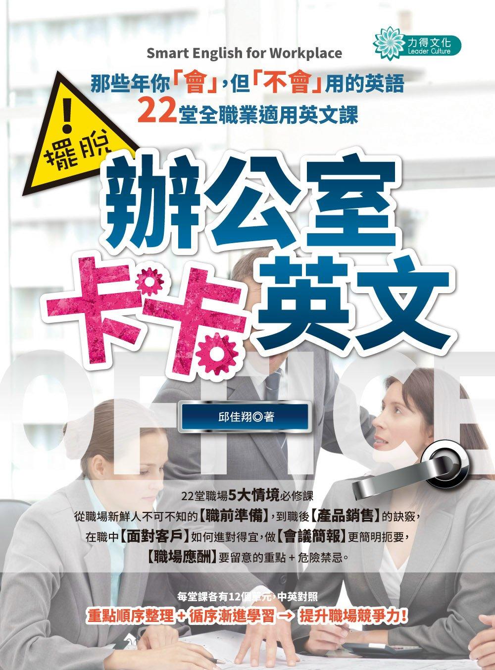 擺脫辦公室卡卡英文:那些年你「會」,但「不會」用的英語,22堂全職業適用英文課