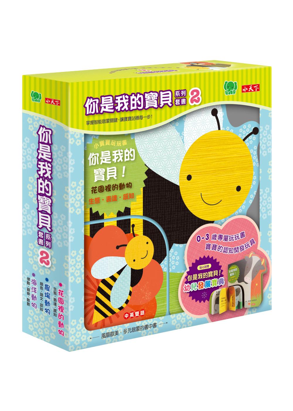你是我的寶貝系列套書:小寶寶玩玩書/表達、顏色、數數