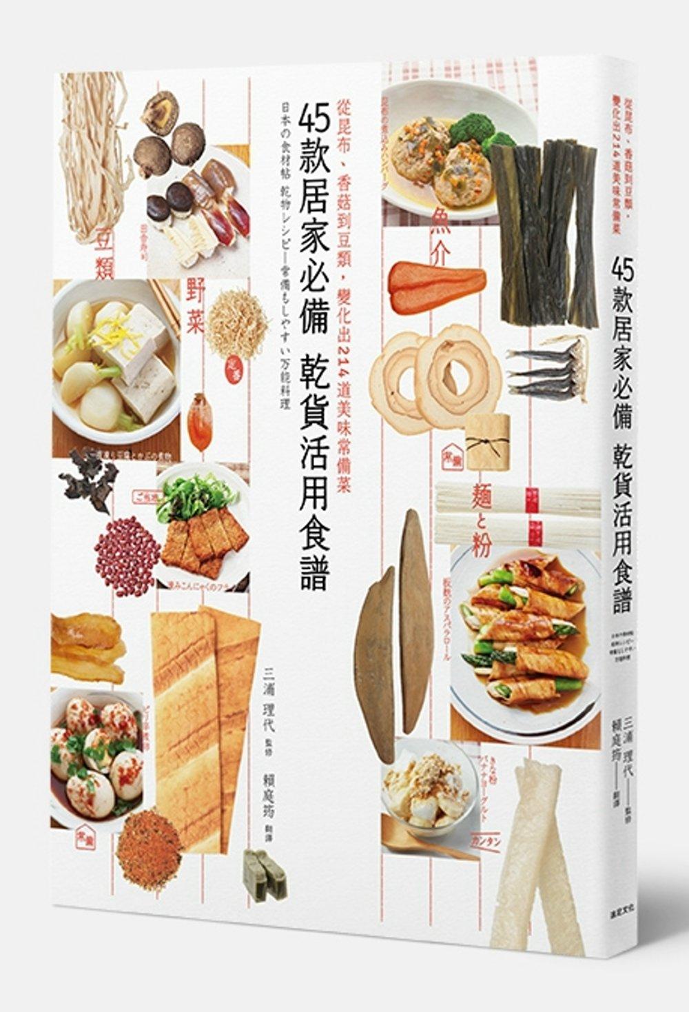 45款居家必備乾貨活用食譜:從昆布、香菇到豆類,變化出214道美味常備菜
