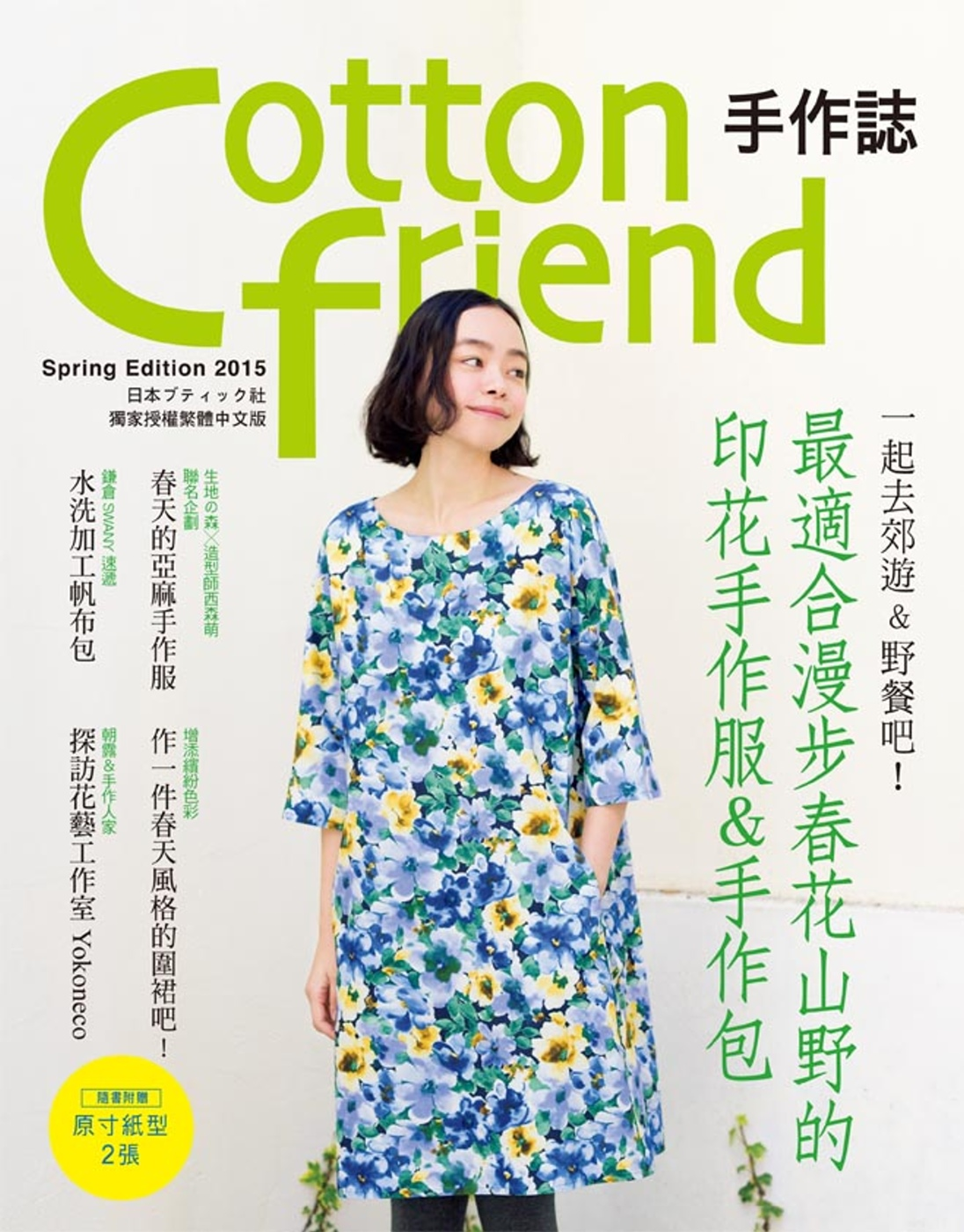Cotton friend 手作誌28:一起去郊遊&野餐吧!最適合漫步春花山野的印花手作服&手作包