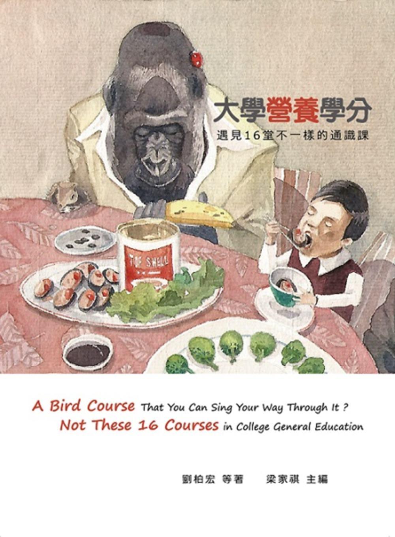大學「營養」學分:遇見16堂不一樣的通識課