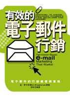 有效的電子郵件行銷-電子郵件的行銷機會與策略
