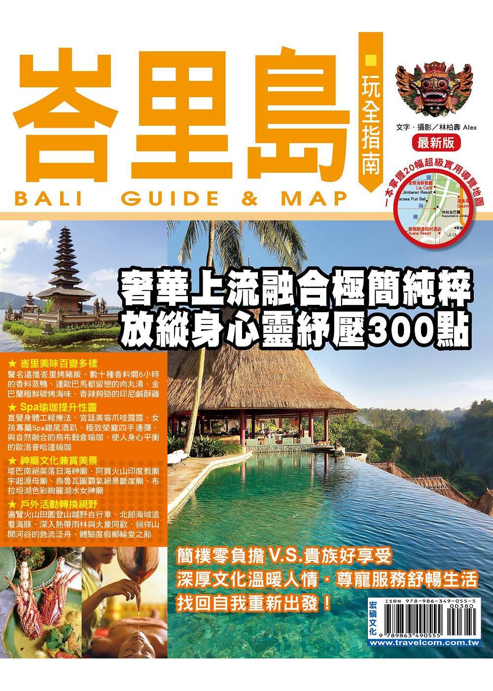 峇里島玩全指南【最新版】2015