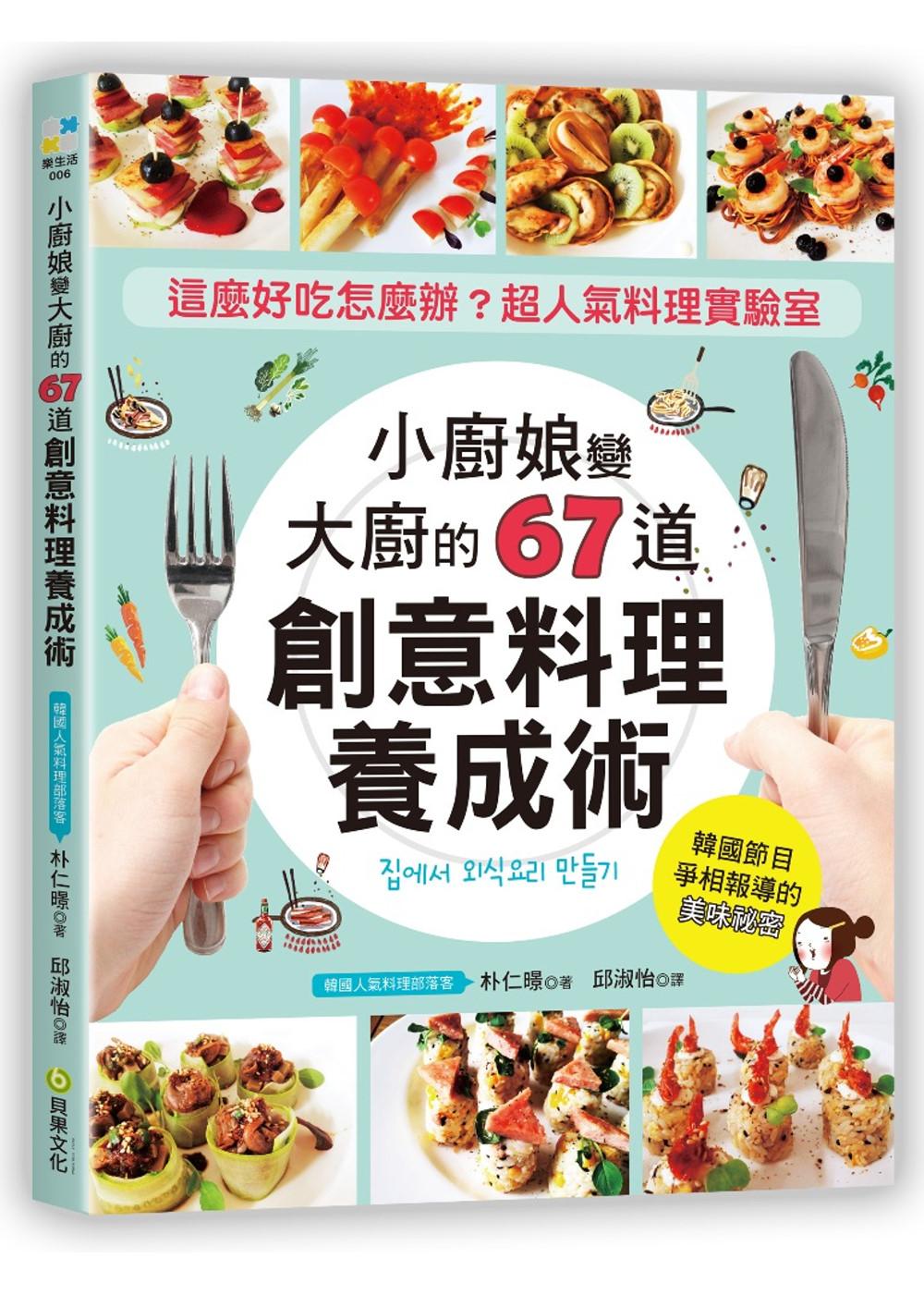 小廚娘變大廚的「67道創意料理」養成術:這麼好吃怎麼辦?韓國超人氣料理實驗室