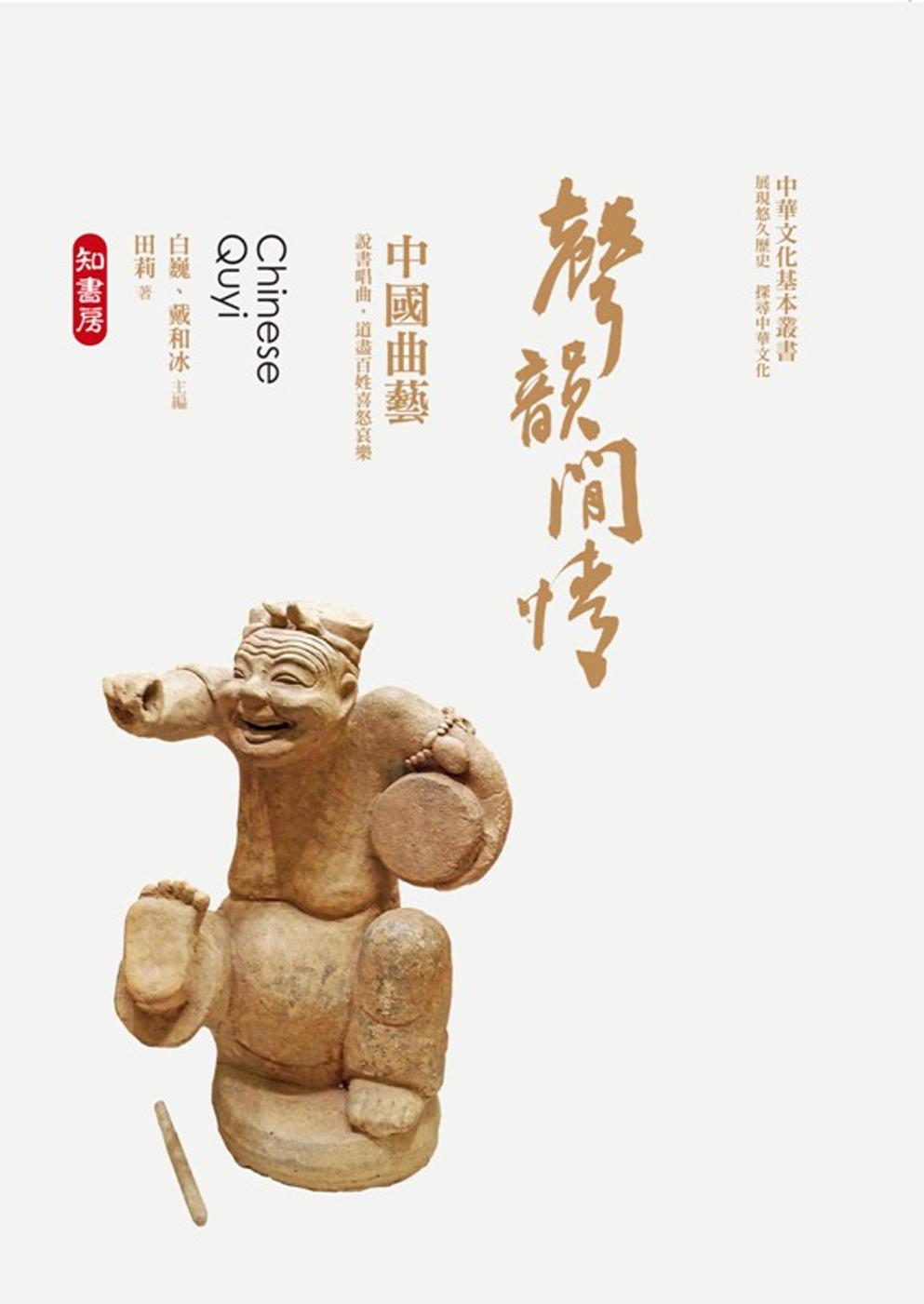 聲韻閒情:中國曲藝