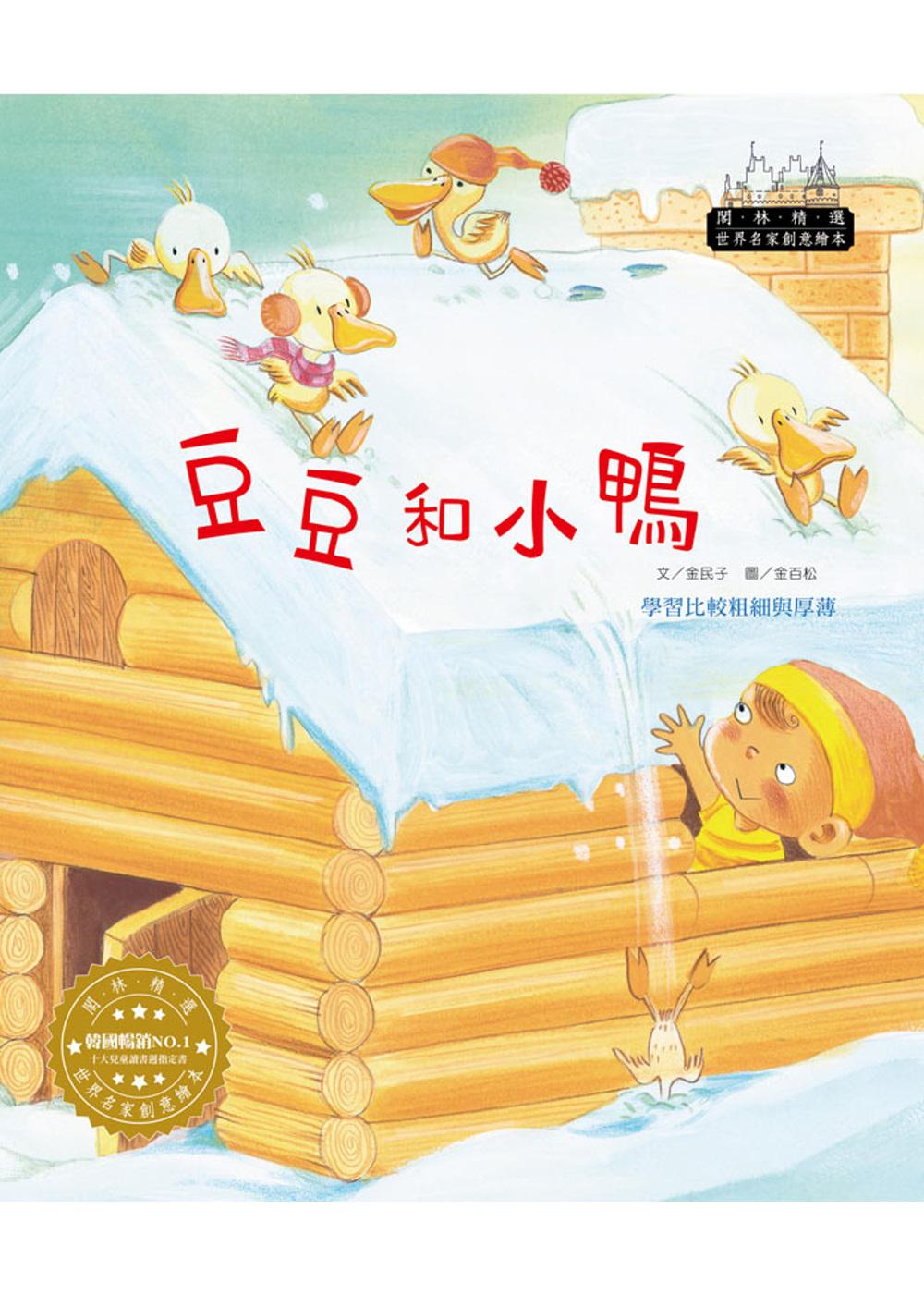 世界名家創意繪本:豆豆和小鴨(1書1CD)