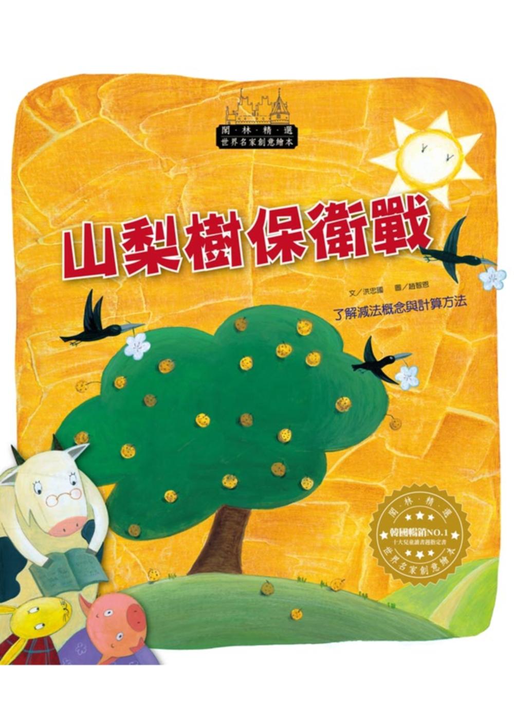 世界名家創意繪本:山梨樹保衛戰(1書1CD)