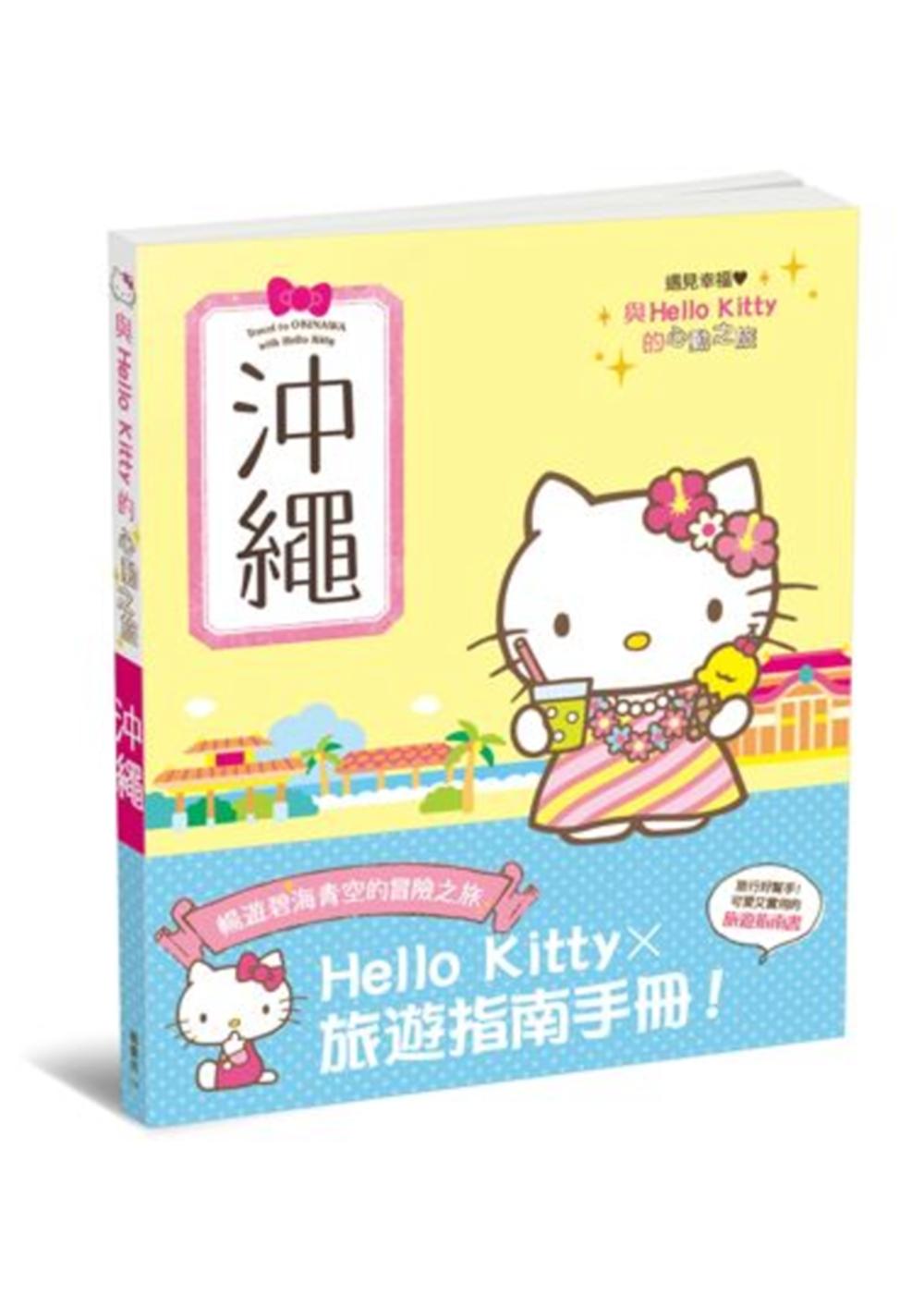 與Hello Kitty的心動之旅 沖繩