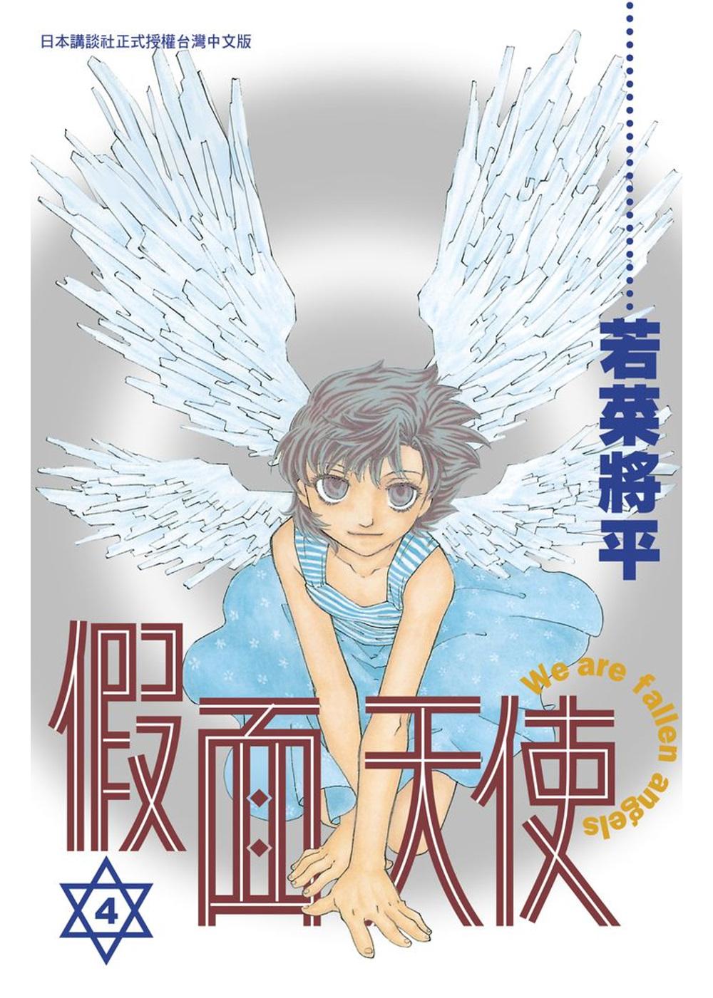 假面天使 4