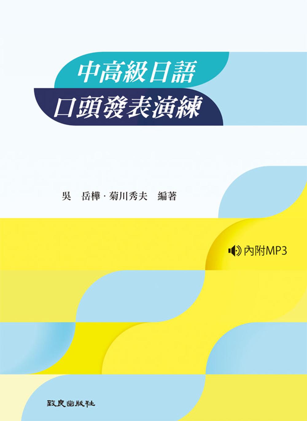 中高級日語口頭發表演練(書+1MP3)
