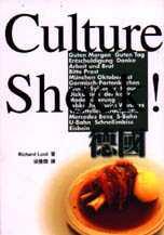Culture Shock!德國