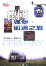 德國城堡.街道之旅(新版)