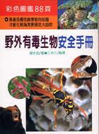 野外有毒生物安全手冊