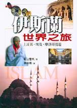 伊斯蘭世界之旅:土耳其‧埃及‧摩洛哥漫遊