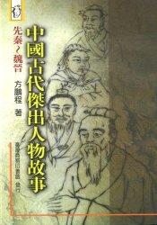 中國古代傑出人物故事-先秦~魏晉
