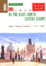 東歐火車之旅