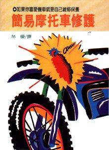 簡易摩托車修護