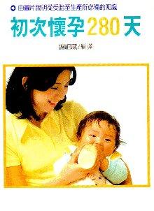 初次懷孕 280天