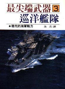 最尖端武器3.巡洋艦隊