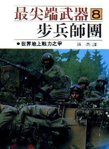 最尖端武器8.步兵師團
