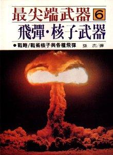 最尖端武器6.飛彈.核子武器