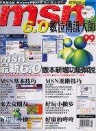 MSN數位傳訊大師