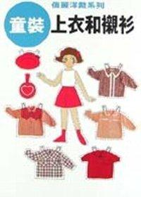 童裝.上衣和襯衫