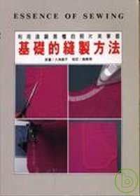 基礎的縫製方法(彩色版)