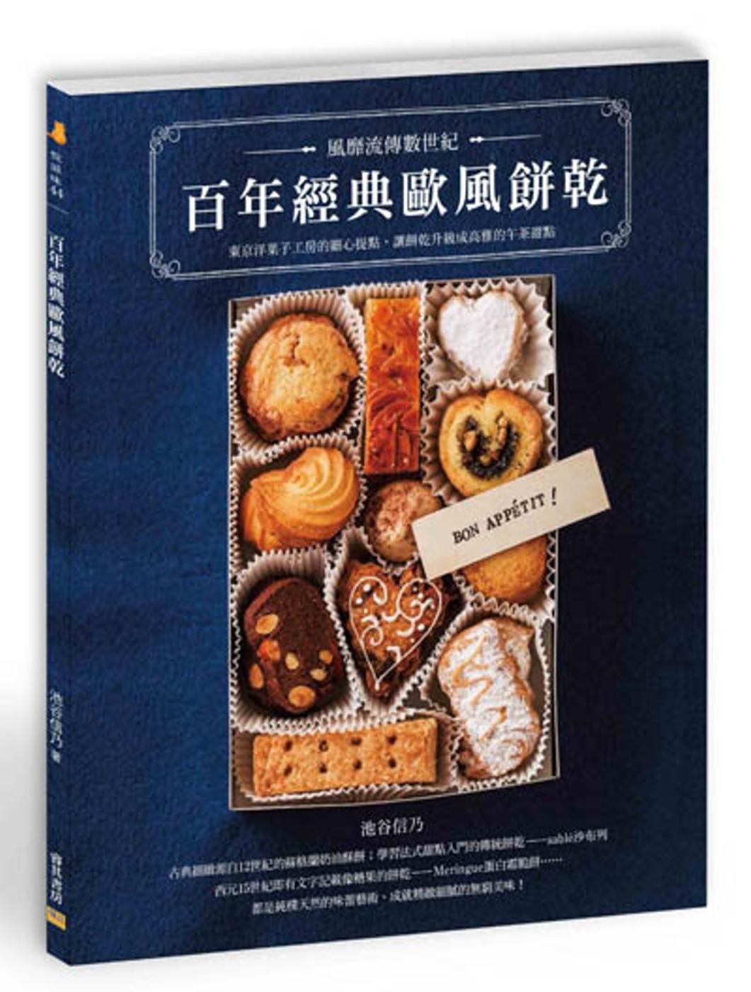 百年經典歐風餅乾