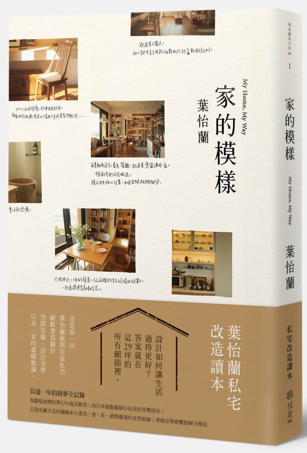 家的模樣:葉怡蘭的私宅改造讀本