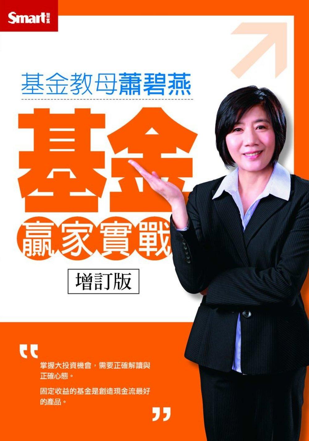 基金教母蕭碧燕基金贏家實戰DVD(增訂版)