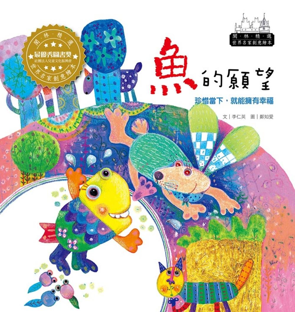 世界名家創意繪本:魚的願望(1書1CD)