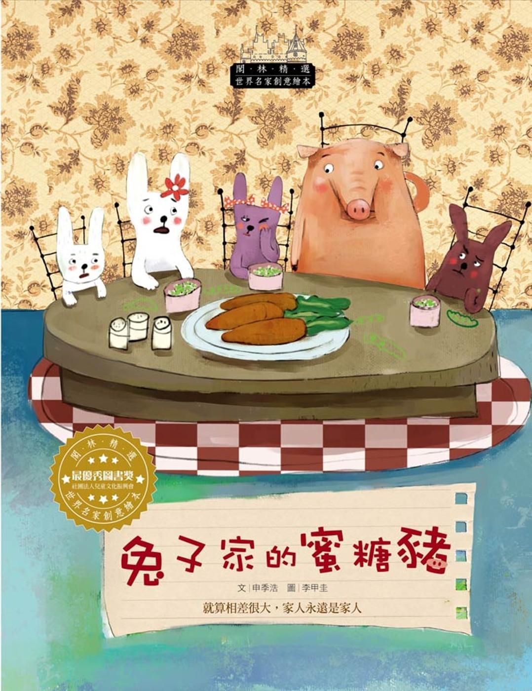世界名家創意繪本:兔子家的蜜糖豬(1書1CD)