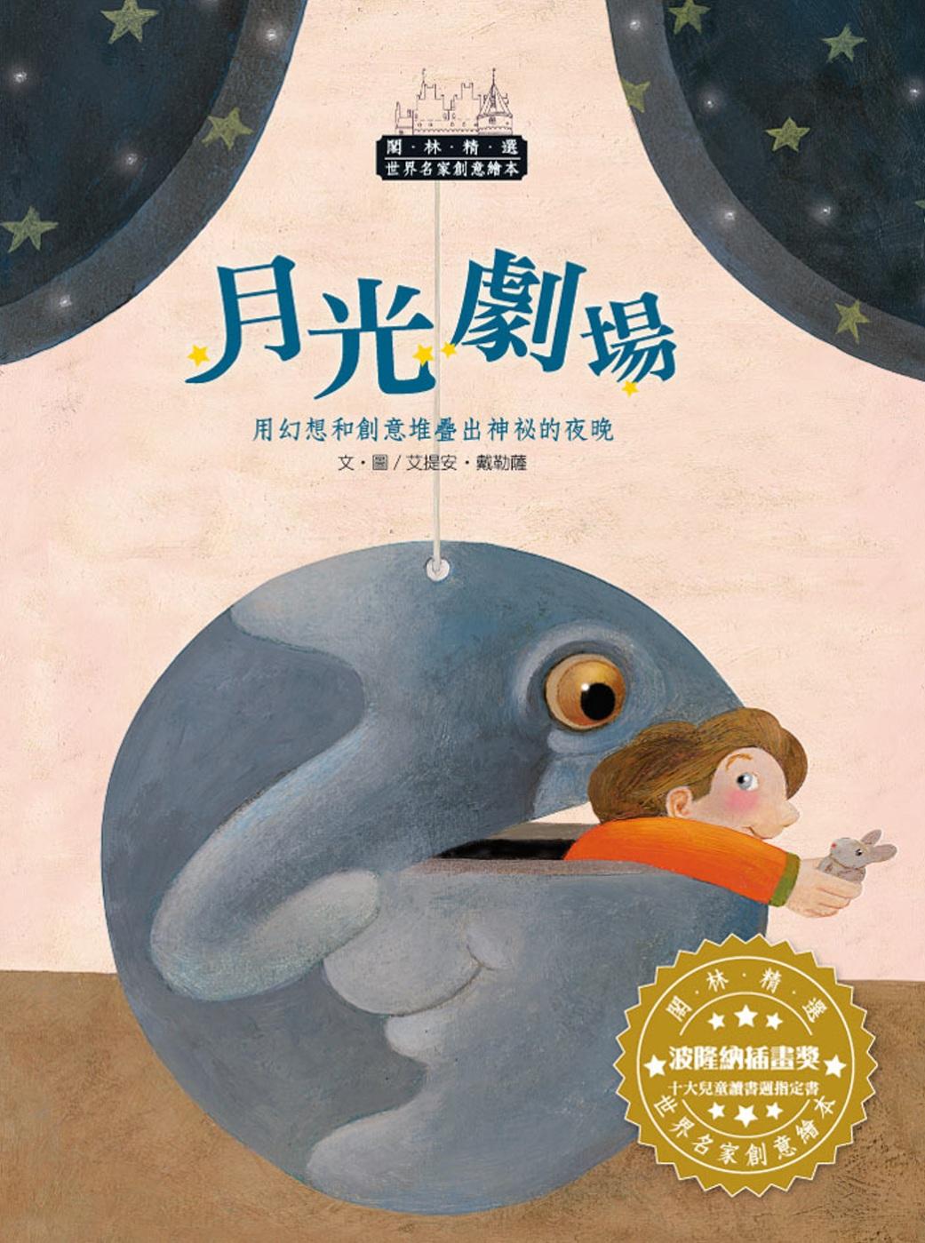 世界名家創意繪本:月光劇場(1書1CD)