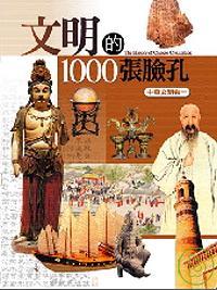 文明的1000張臉孔(中華文明卷一)