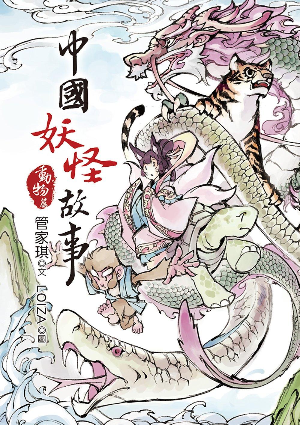 中國妖怪故事:動物篇