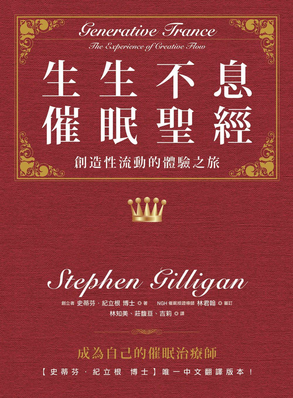 生生不息催眠聖經:創造性流動的體驗之旅