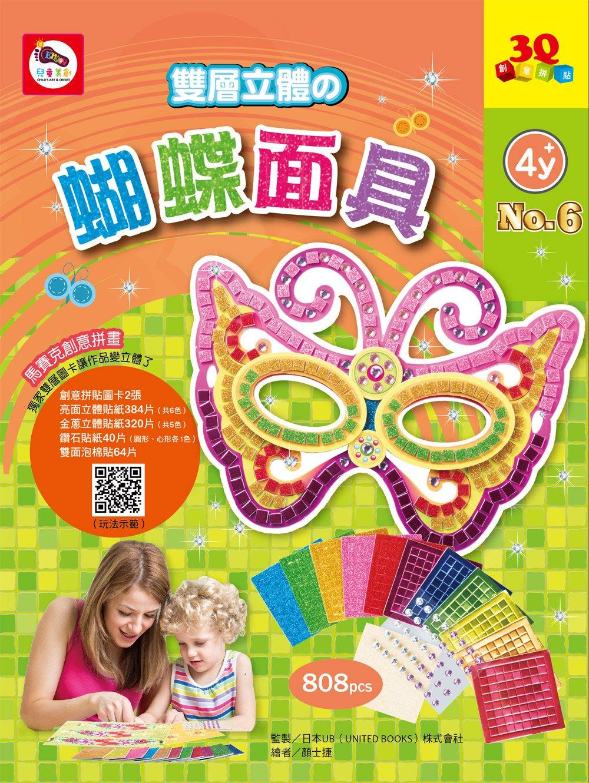 3Q創意拼貼06:蝴蝶面具(2張創意拼貼圖卡+11色立體貼紙+鑽石貼紙+雙面泡棉貼紙)