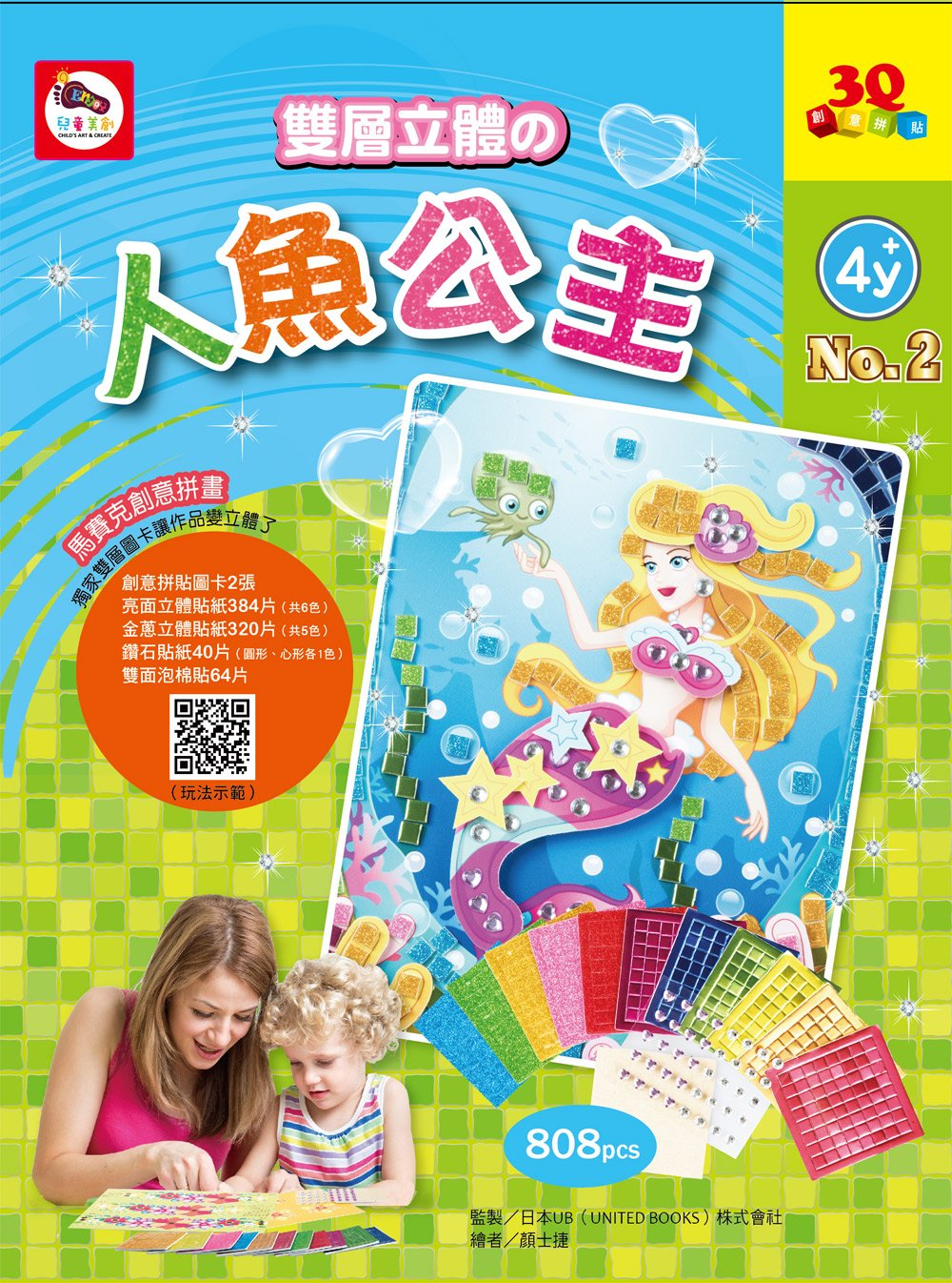 3Q創意拼貼02:人魚公主(2張創意拼貼圖卡+11色立體貼紙+鑽石貼紙+雙面泡棉貼紙)