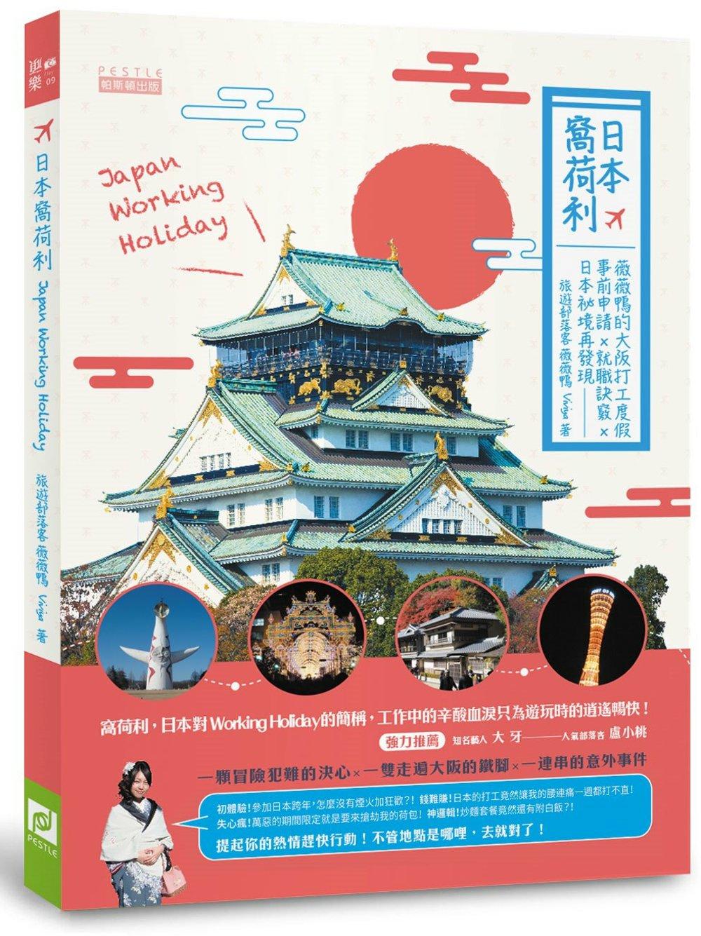 日本窩荷利:薇薇鴨的大阪打工度假,事前申請×就職訣竅×日本祕境再發現