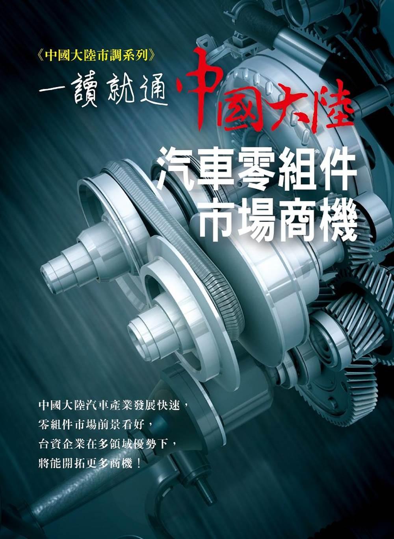 中國大陸汽車零組件市場商機