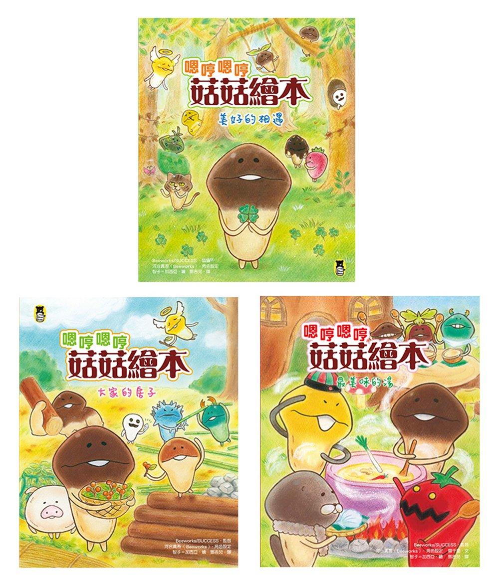 嗯哼嗯哼菇菇繪本系列套書(全套三冊)
